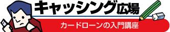 即日審査キャッシング広場