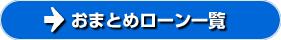 おまとめローン【審査で通りやすい】ランキング