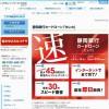 静岡銀行カードローン セレカイメージ