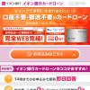 イオン銀行カードローンイメージ