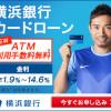 横浜銀行カードローンイメージ