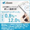 J.Score(ジェイスコア)イメージ