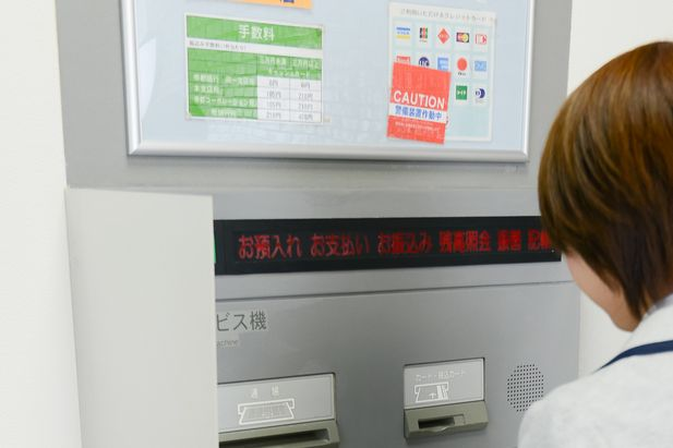 ATMと手数料