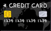 クレジットカードのブラックカード