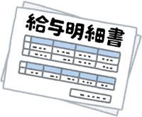 給与明細書のイラスト