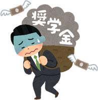 貸与奨学金が借金となり返済に追われる人