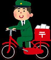 自転車の郵便配達