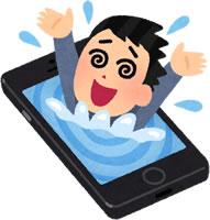 スマートフォンに溺れる