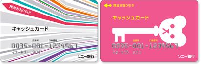 ソニー銀行のキャッシュカードの券面デザイン
