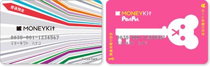 ソニー銀行変更前ローンカード一体型キャッシュカード