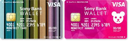 Sony Bank WALLET (Visaデビット付きキャッシュカード)2種類