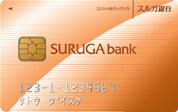 スルガ銀行カードローン「リザーブドプランカード(エポスカード保証)」