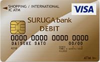 スルガ銀行リザーブドプランVisaカード